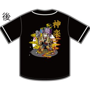 神楽ユニフォームシャツ 塵倫|globe-iine