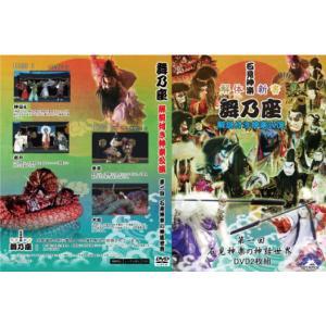 2011年 舞乃座解体新書 石見神楽の神話世界|globe-iine