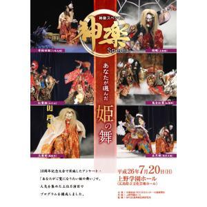 2014年7月20日(日)神楽スペシャル あなたが選んだ姫の舞|globe-iine