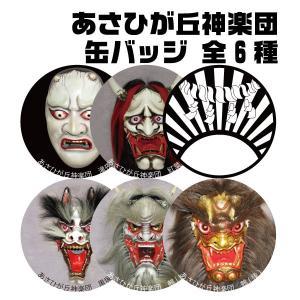 あさひが丘神楽団缶バッジ globe-iine