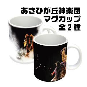 あさひが丘神楽団マグカップ globe-iine