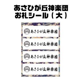 あさひが丘神楽団お札シール(大) globe-iine
