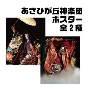 あさひが丘神楽団ポスター globe-iine