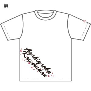 あさひが丘神楽団T30周年記念Tシャツ|globe-iine|04