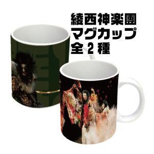 綾西神楽團マグカップ|globe-iine