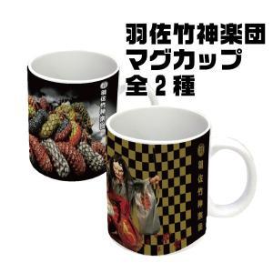 羽佐竹神楽団マグカップ|globe-iine
