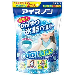 アイスノン 首もとひんやり氷結ベルト × 10個セット globetrotter-shop