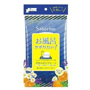 BCL(ビーシーエル) サボリーノ さっぱり落とシート [ふきとりクレンジング・洗浄料・化粧水] 7枚入|globetrotter-shop