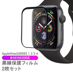 AppleWatch 保護フィルム 黒縁 series3 2 1 全種類対応 AppleWatch4 クリア AppleWatch3 2枚セット アップルウォッチ glock