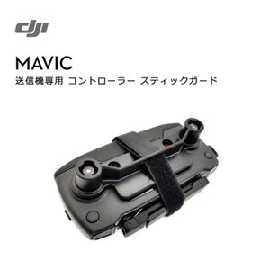 DJI Mavic Pro 送信機専用 コントローラー スティックガード プロテクター 保護カバー 保護ケース バンド付き マビック dji ドローン アクセサリー|glock