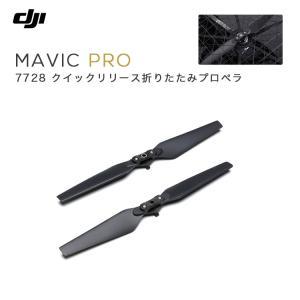 MAVIC PRO ドローン マビック 7728 クイックリリース 折りたたみ 羽 予備プロペラ MAVIC備品 Mavicアクセサリー 周辺機器 DJI 小型|glock