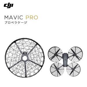 MAVIC PRO ドローン マビック プロペラケージ カバー プロテクター DJI 4K 7728 4km対応 小型 空撮 アプリ連動 ActiveTrack 障害物自動回避 折り畳み 長時間飛行|glock