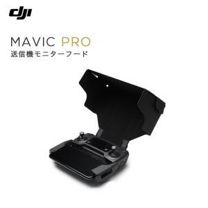 (あすつく) MAVIC PRO マビック 送信機モニターフード 保護カバー 送信機 カバー MAVIC備品 バッテリー用 Mavicアクセサリー 周辺機器 DJI 小型|glock