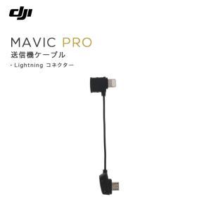 (あすつく) MAVIC PRO マビック 送信機ケーブル Mavicケーブル Lightning iphone ipad コネクター MAVIC備品 Mavicアクセサリー 周辺機器 DJI 小型|glock