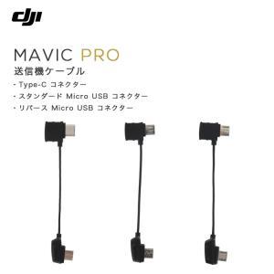 (あすつく) MAVIC PRO マビック 送信機ケーブル Mavicケーブル Type-C スタンダード リバース Micro USB コネクター MAVIC備品 Mavicアクセサリー DJI|glock