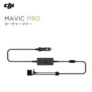 MAVIC PRO マビック カーチャージャー Mavicシガーソケット 車充電 シガレットソケット コネクター MAVIC備品 Mavicアクセサリー 周辺機器 プロ DJI 小型|glock