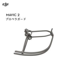 ■商品説明 MAVIC,2とは エンジニアリングとテクノロジーが実現させる新たな空撮の姿をDJIは日...