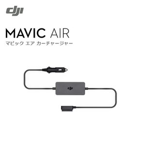 DJI Mavic Air カーチャージャー ドローン マビック エア