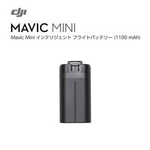 Mavic Mini マビックミニ インテリジェント フライトバッテリー (1100 mAh) バッテリー Part 1 アクセサリー DJI ドローン 超軽量 ドローン ラジコン 初心者向け