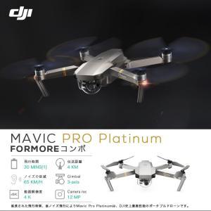 Mavic Pro Platinum Fly More コンボ ドローン マビック DJI 4K P4 4km対応 スマホ操作 ドローンレース 小型 カメラ ビデオ 空撮 アプリ ActiveTrack|glock