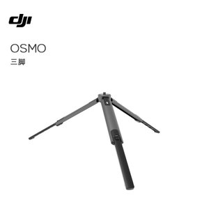 Osmo Mobile オスモ 三脚 アクセサリー スタンド カメラアクセサリー 周辺機器 アングル カスタム ハンディカム ビデオ 手ブレ補正 DJI GO PRO 国内正規品|glock