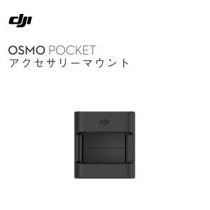 DJI Osmo Pocket オスモポケット アクセサリーマウント スタビライザー ジンバル スマホ iPhone 映画 カメラアクセサリー プロ Part3 国内正規品|glock