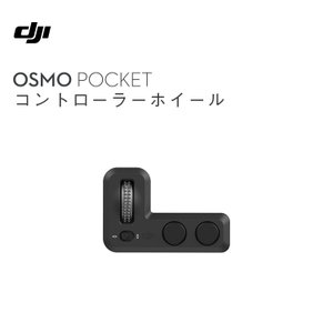 DJI Osmo Pocket オスモポケット コントローラーホイール ジンバル制御 ジンバルモード切り替え スマホ iPhone 映画 カメラアクセサリー プロ Part6 国内正規品|glock