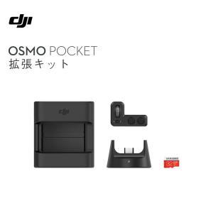 DJI Osmo Pocket オスモポケット 拡張キット スターターキット スタビライザー ジンバル スマホ iPhone 映画 カメラアクセサリー プロ Part13 国内正規品|glock