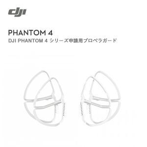 Phantom 4 Pro シリーズ 申請用プロペラガード 屋内 安全性 羽ガード 保護 Phantom 4 Pro V2.0 備品 アクセサリー DJI ドローン 【国内正規品】|glock