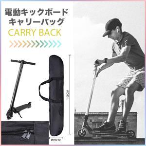 電動キックボード用 バッグ キャリング ケース 持ち運び 専用 キントーンエアー 対応|glock