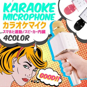 ■商品説明 スマホ、PC、MP3、MP4などを 接続してどこでも歌が歌えるスマホ連動のカラオケマイク...
