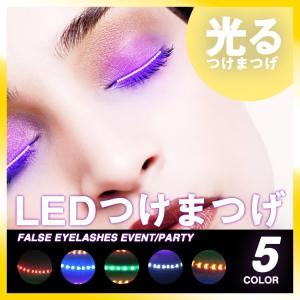 LED 光る つけま ハロウィン つけまつげ カラーつけまつげ (メール便送料無料)|glock