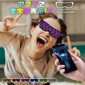 LED ディスプレイグラス 光る サングラス メガネ めがね メンズ ミラー ミラーレンズ ダンス衣装 ダンス パーティグッズ 衣装 glock