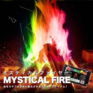 ミスティカルファイヤー マジックファイヤー 焚き火グッズ バーベキュー アウトドア キャンプ用品 キャンプファイアー 焚き火 magicfire Mystical Fire キャンプ glock