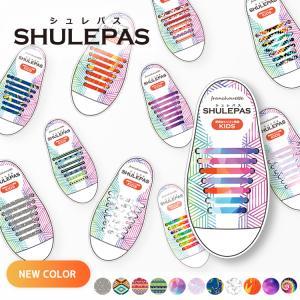 結ばない靴紐 靴ひも濡れない 汚れない ほどけない SHULEPAS シュレパス キッズ 育児グッズ 育児便利グッズ スニーカー  靴紐 模様入り 柄入り (子供用) glock