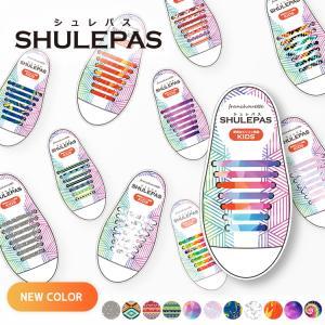 結ばない靴紐 靴ひも濡れない 汚れない ほどけない SHULEPAS シュレパス キッズ 育児グッズ 育児便利グッズ  模様入り 柄入り スニーカー  靴紐 (子供用) glock