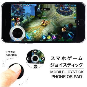 ジョイスティック スマホ コントローラー 1個入り Android IOS iPhone ゲーム (メール便送料無料)|glock