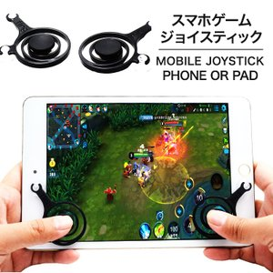ジョイスティック コントローラー スマホ 2個入り Android IOS iPhone ゲーム (メール便送料無料)|glock