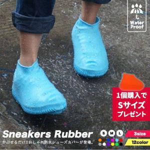防水シューズカバー レインシューズ 防水 泥汚れ防止 Sneakers Rubber スニーカーカバー シリコン 男女兼用 レイングッズ 雨具 レディース 雨具 靴カバー 防水靴 glock