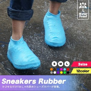 防水 シューズカバー レインシューズ  防水 Sneakers Rubber シリコン ベビーシューズ ベビー キッズ マタニティ 長靴 レインシューズ 雨具 靴カバー 防水靴 glock