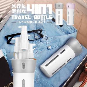 ■製品情報 トラベルボトルはキャンプや、出張、旅行時に大活躍する便利グッズです。 トラベルボトルの中...