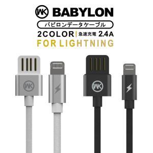 丈夫で長持ち iPhone 充電 ケーブル 急速充電 データ転送 WK BABYLON バビロン LIGHTNING cable ライトニングケーブル WK DESIGN リバーシブル 1M glock
