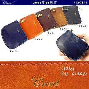クリード Creed ITALYレザー革 コインケース (312C846) 1枚1枚職人により手塗りで、染色された革 クーポン利用で10%OFF|gloopy