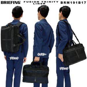 BRIEFING ブリーフィング  3WAY バックパック リュックサック FUSION TRINITY LINER HD BRM191B17 メンズ ビジネスバッグ 新作2019年ss|gloopy