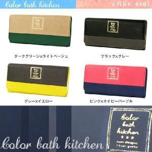SALE Color bath kitchen カラーバスキッチン バイカラーシリーズ CBKG-0005 長財布 牛革 カラー|gloopy