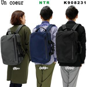 アンクール Un coeur NTR リュックサック メンズ レディース 3WAYバッグ ブリーフケース ビジネスバッグ対応 PC対応 ビジネスリュック K908231 2018AW|gloopy