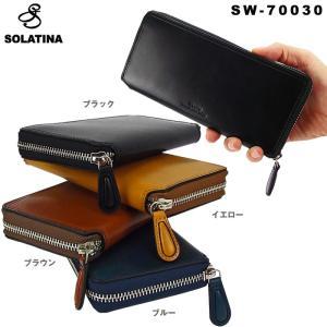 SOLATINA ソラチナ イタリアンレザー ラウンドファスナーロングウォレット カードケース付き SW-70030 長財布 2019年新作 gloopy