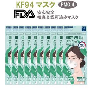 [[即納][正規品] BLUE社 マスク KF94 イェップンオンニ 10枚セット pm0.4・N9...