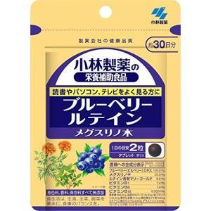 小林製薬の栄養補助食品 ブルーベリールテイン メグスリノ木 約30日分 60粒|glorymart