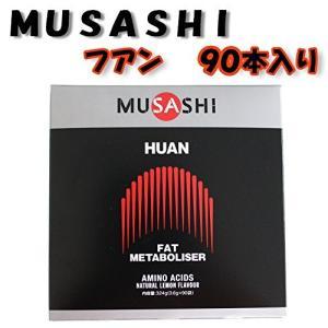 MUSASHI HUAN スティック 3.6g×90本 ウエイト コントロール ムサシ フアン 90袋|glorymart